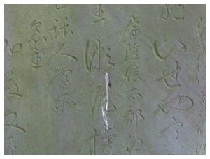 石碑の文字