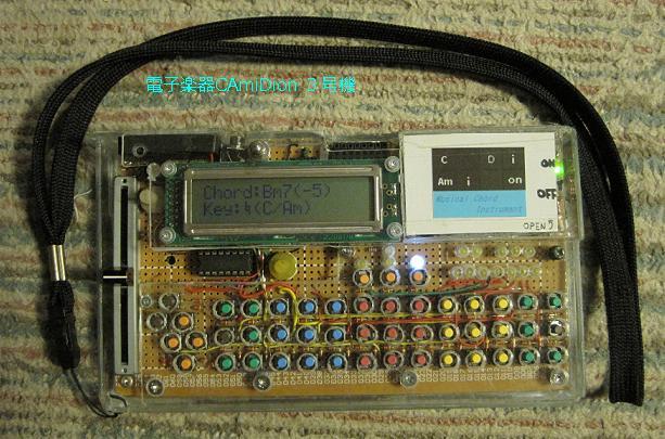 CAmiDion 3号機の画像